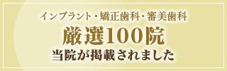 厳選100院