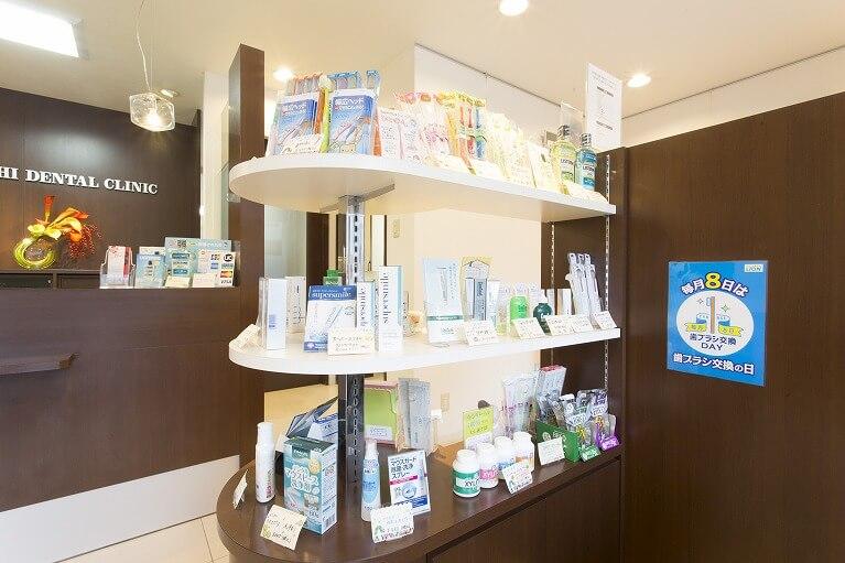 歯ブラシ、予防グッズ、サプリメントコーナー